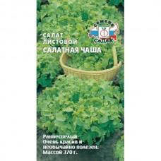 Салат листовой Салатная чаша 1г СД