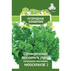 Петрушка кудрявая Москраузе 2 3г ПП (Огородное изобилие)