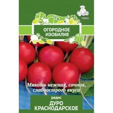 Редис Дуро Краснодарское 3г ПП (Огородное изобилие)