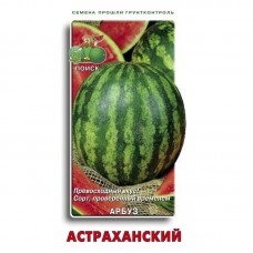 Арбуз Астраханский 15шт ПП