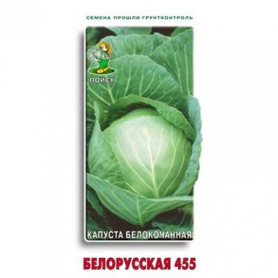 Капуста б/к Белорусская 455 0,5гр ПП