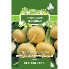 Репа Петровская-1 1гр ПП (Огородное изобилие)