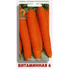 Морковь Витаминная 6 2г ПП