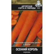 Морковь Осенний король 2г ПП