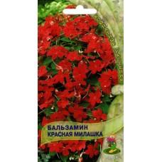 Бальзамин Красная милашка 0,1г ПП