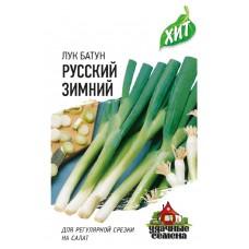 Лук-батун Русский зимний 0,5 гХИТ Гавриш