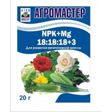 Удобрение АгроМастер (18-18-18)+3 20гр (50шт) АгроМ