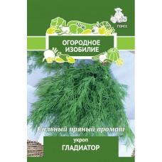 Укроп Гладиатор 2г ПП (Огородное изобилие)