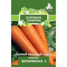 Морковь Витаминная 6 2 г ПП (Огородное изобилие)