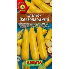 Кабачок Желтоплодный  (цуккини) 2г Аэлита