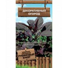 Амарант Рубиновый букет 0,02г ПП (Декоративный огород)