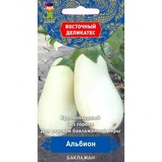 Баклажан Альбион 0,1г ПП (Восточ.деликатес)