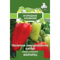 Перец Болгарец 0,25г ПП (Огородное изобилие)