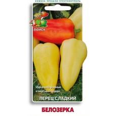 Перец Белозерка 0,25г ПП (Огородное изобилие)