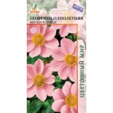 Георгина Мигнон розовый 0,5г (Нидерланды) Агрос