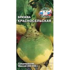 Брюква Красносельская 0,5г СеДек