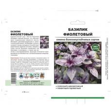 Прян.Базилик Фиолетовый 2г ЭКО-СЕРИЯ АБЦ