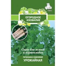 Петрушка корневая  Урожайная 3 г ПП (Огородное изобилие)