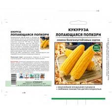 Кукуруза лопающаяся Попкорн 20г (ЭКО-СЕРИЯ) АБЦ