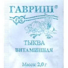 Тыква Витаминная 2г б/п Гавриш