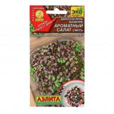 Микрозелень Базилик Ароматный салат смесь 5г Аэлита