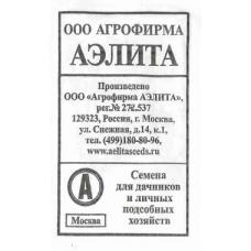 Бобы Русские черные 10г б/п Аэлита