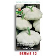 Патиссон Белые 13 12шт ПП