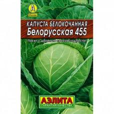 Капуста б/к Белорусская 455 0,5г  Аэлита