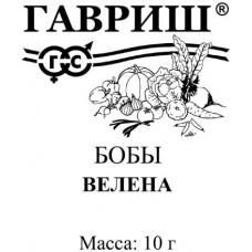 Бобы Велена 10шт б/п Гавриш