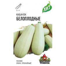Кабачок Белоплодный 1,5г Гавриш  ХИТ