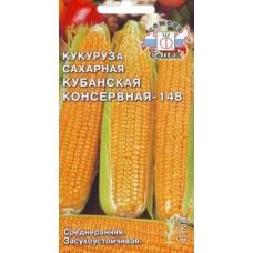 Кукуруза Кубанская консервная 148 сах-я 4г СД