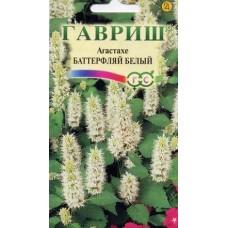 Агастахе Баттерфляй белый 0,03г Г