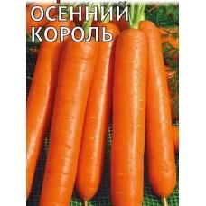 Морковь Осенний король 2г б/п Гавриш