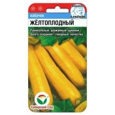 Кабачок Желтоплодный  5шт Сиб Сад