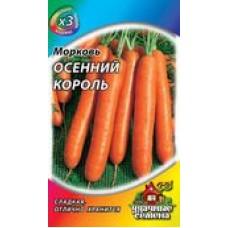 Морковь Осенний король 2г Гавриш ХИТ