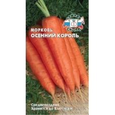 Морковь Осенний король 2г СеДек