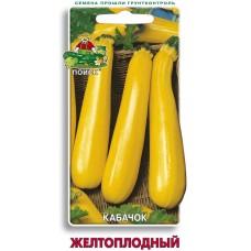 Кабачок Желтоплодный  (цуккини) 12шт ПП
