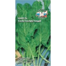 Щавель Толстолистный 0,5г СД