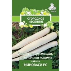 Дайкон Миноваси 1г ПП (Огородное изобилие)
