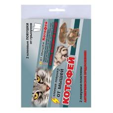 Клеевая ловушка Котофей от мышей (2 пластины) (100шт) ВХ