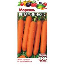 Морковь Витаминная 6 2г Гавриш