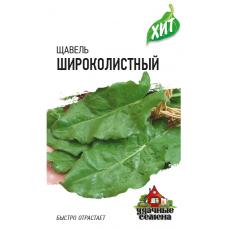 Щавель Широколистный 0,2г Гавриш ХИТ