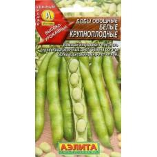Бобы Белые овощные 10г Аэ