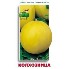 Дыня Колхозница 15шт ПП